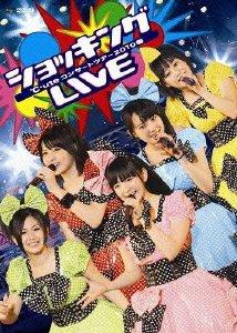 Haru-Shocking Live [Alemania] [DVD]