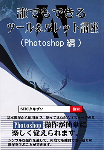 Very Eazy Photoshop tool and pale (Japanese Edition)