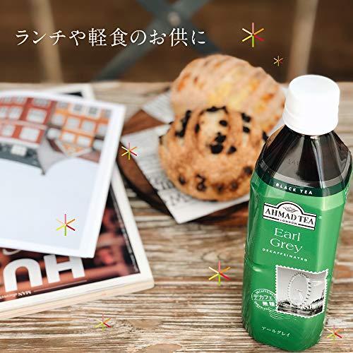 アーマッドティーデカフェアールグレイティーPET[国産無糖ストレートカロリー0]500ml×24本デカフェ・ノンカフェイン