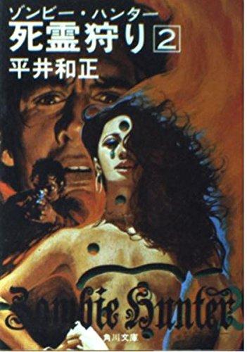 死霊狩り 2 (角川文庫 緑 383-12)