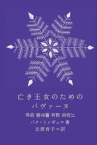 亡き王女のためのパヴァーヌ (新しい韓国の文学12)
