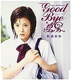 GOOD BYE 夏男 歌詞