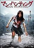 マン・ハンティング[DVD]