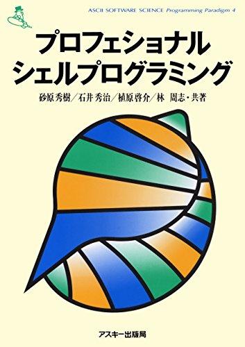 プロフェショナル・シェルプログラミング (アスキー書籍)