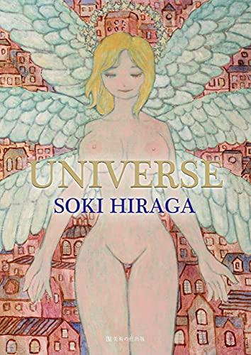 平賀草城 作品集/UNIVERSE (美術の杜出版株式会社)