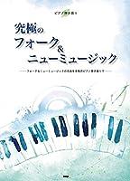 ピアノ弾き語り 究極のフォーク&ニューミュージック ―フォーク&ニューミュージックの名曲を本格はピアノ弾き語りで― (楽譜)