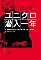 ユニクロ潜入一年 (文春e-book)