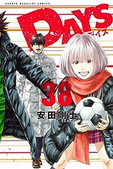 [安田剛士] DAYS -デイズ- 第01-38巻