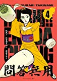 臨死!!江古田ちゃん(4) (アフタヌーンKC)