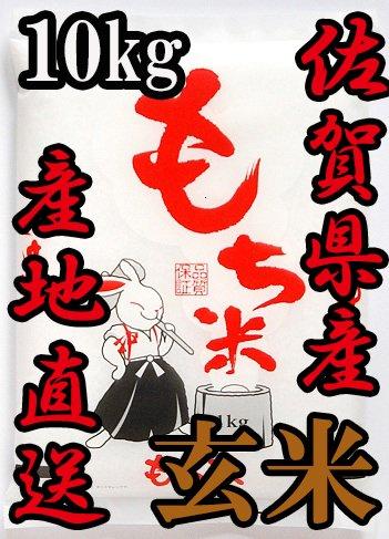 【玄米】令和2年産 佐賀県産 ひよくもち10kg 【ヒヨクモチ】