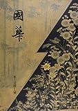 國華1348号