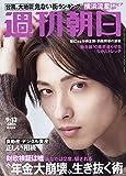 週刊朝日 2019年 9/13 号【表紙:横浜流星】