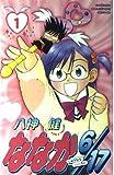 ななか6/17 1 (少年チャンピオン・コミックス)