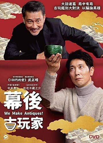 We Make Antiques Uso 2018 NEW Blu-ray specialty shop Happyaku