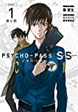 PSYCHO-PASS サイコパス Sinners of the System 「Case.1 罪と罰」 (ブレイドコミックス)