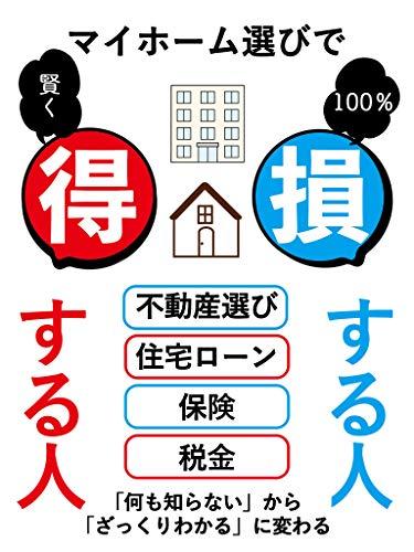 【マイホーム選び】100%損する人、賢く得する人[家][不動産][建築][マンション]