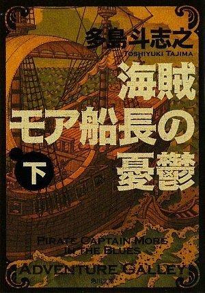 海賊モア船長の憂鬱 下 (角川文庫)の詳細を見る
