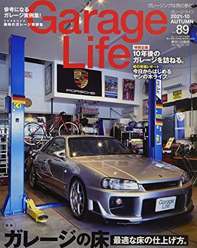 GarageLife (ガレージライフ) 2021年10月号 Vol.89