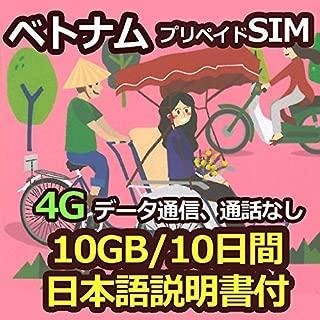 ベトナム プリペイド SIM カード 4G/3G データ 通信 現地通話 日本語説明書あり Vietnam (10GB/10日間 通話なし)