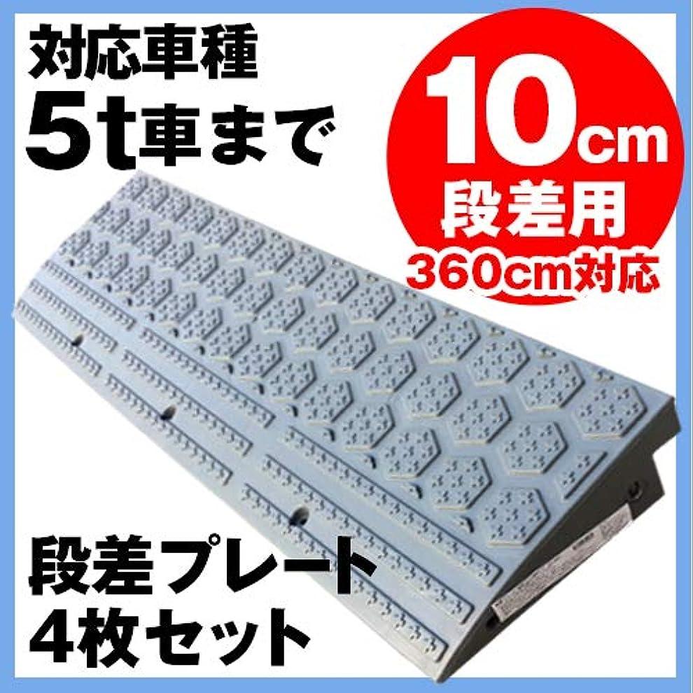 想定する気をつけて誇りに思う段差プレート 10cm用ワイド 10-90 グレー 5t荷重 (4個セット)
