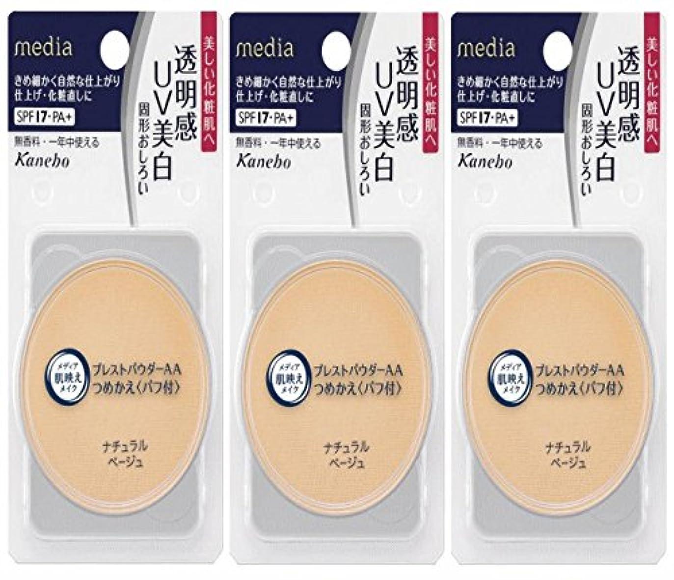 ストレスの多い期限強打【3個セット】カネボウメディア(media) プレストパウダーAA(つめかえ) ナチュラルベージュ