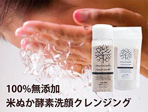 みんなでみらいを 100%無添加 米ぬか酵素洗顔クレンジング 容器入りと詰替えパックのセット