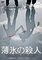 薄氷の殺人 [DVD]