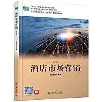 Hotel Marketing (3rd Edition)(Chinese Edition)