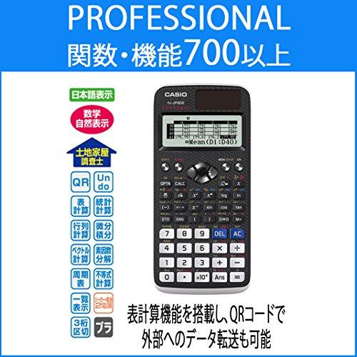 CASIO(カシオ)『fx-JP900』