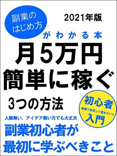 副業のはじめ方がわかる本、月5万円簡単に稼ぐ3つの方法【おすすめ】【教科書】