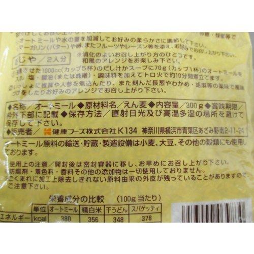 健康フーズ『北海道産オートミール』