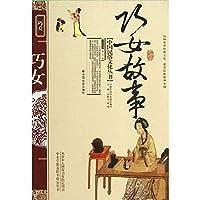 Skillful Women Stories (paperback)