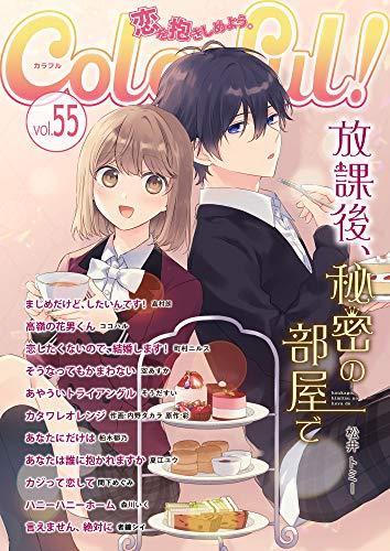 Colorful! vol.55 [雑誌] (Colorful!)
