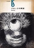 グロッタの画家 (1965年) (美術選書)