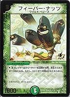 デュエルマスターズ Y03-P26(P26/Y3) 《フィーバー・ナッツ》 【プロモーションカード】