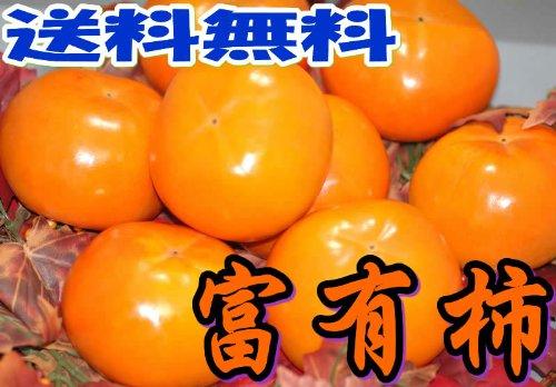 【訳あり】富有柿 約7.5kg 2L〜3Lサイズ 25個前後入 和歌山か奈良産