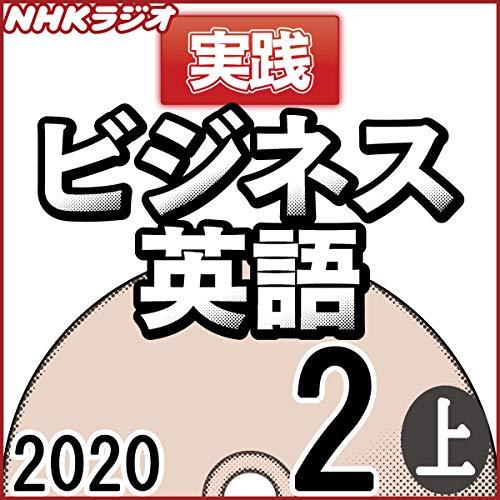『NHK 実践ビジネス英語 2020年2月号 上』のカバーアート