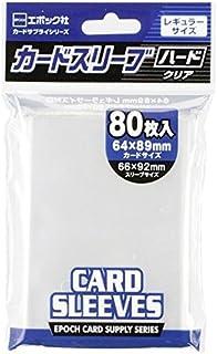 エポック社 カードスリーブ ハード クリア レギュラーサイズ 80枚入 5個セット