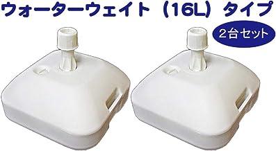 のぼり用 ウォーターウェイト 16L(最大約17kg)2台セット MTのぼりシリーズ[埼玉_自社倉庫より発送]