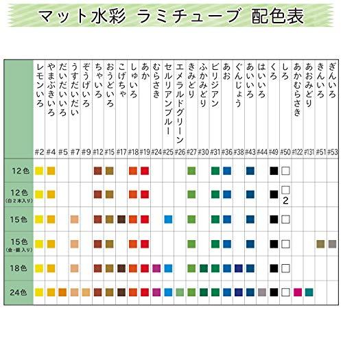 サクラクレパス絵の具マット水彩ラミネートチューブ12色セットEMW12