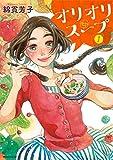 オリオリスープ(1) (モーニングコミックス)