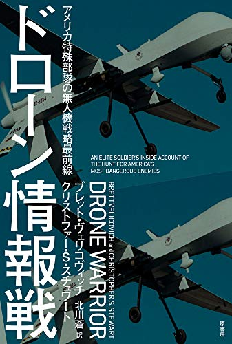 ドローン情報戦:アメリカ特殊部隊の無人機戦略最前線