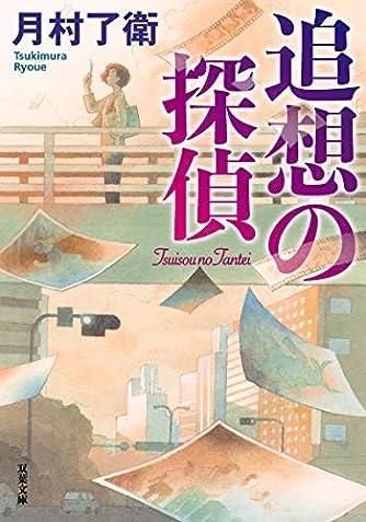 追想の探偵 (双葉文庫)