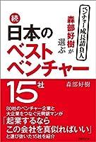 森部好樹が選ぶ 続 日本のベストベンチャー15社