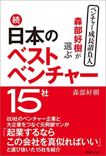 森部好樹が選ぶ 続 日本のベストベンチャー15社の詳細を見る