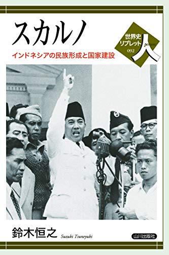 スカルノ:インドネシアの民族形成と国家建設 (世界史リブレット人)