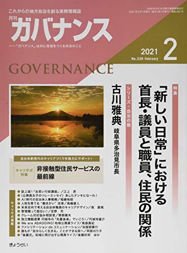 月刊ガバナンス 2021年 02 月号 [雑誌]