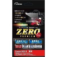 (8個まとめ売り) エツミ 液晶保護フィルム ガラス硬度の割れないシートZERO PREMIUM Canon EOS R専用 VE-7550