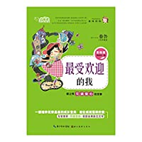 Cloud Reader Most Viewed me: let me loving story (colored version)(Chinese Edition)