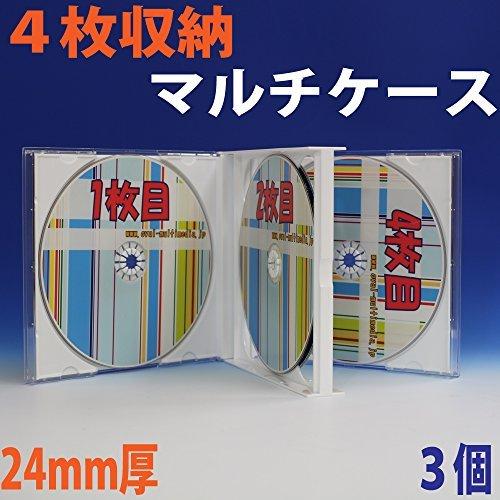 日本製に変更しましたPS24mm厚 4枚収納マルチCDケース ホワイト 3個 アマゾン配送 CD/DVDケース マルチCDケース